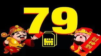 Bật mí ý nghĩa số 79 trong sim thần tài chính xác nhất
